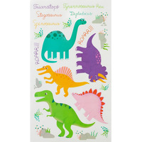 Roarsome Dinosaur Wall Stickers